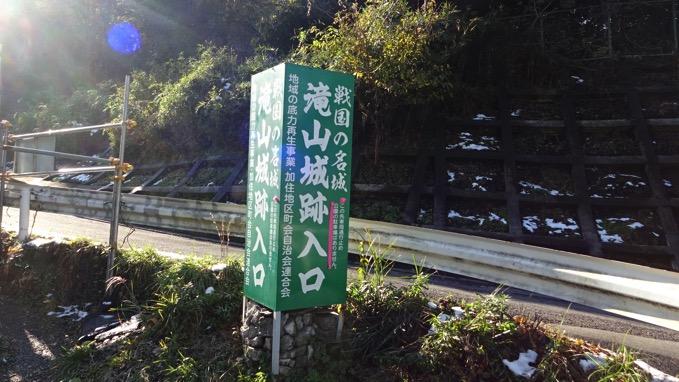 滝山城跡入口