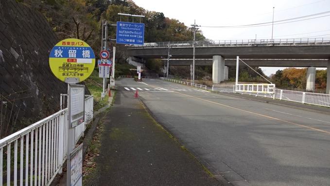 秋川丘陵ハイキング 秋留橋バス停