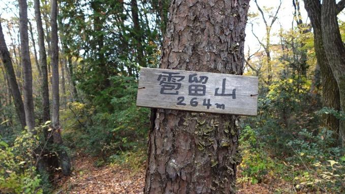 秋川丘陵ハイキング 雹留山