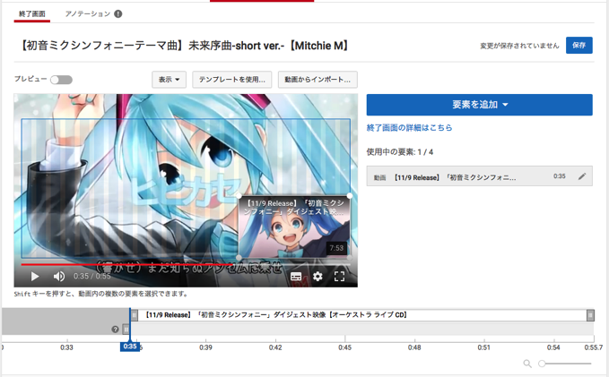 youtube 終了画面