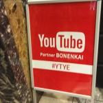 YouTubeの忘年会に参加してきた!2016