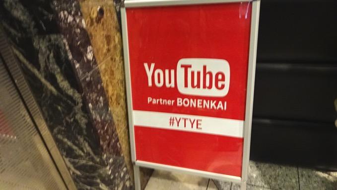 YouTube忘年会