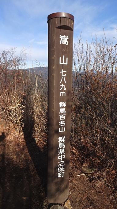 嵩山 たけやま 登山 標高789m
