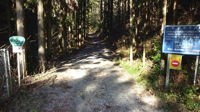 景信山 登山 ハイキング 木下沢林道
