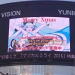 初音ミク「マジカルミライ2016」特集がユニカビジョンXmas企画で放送中!「愛Dee」流れます!