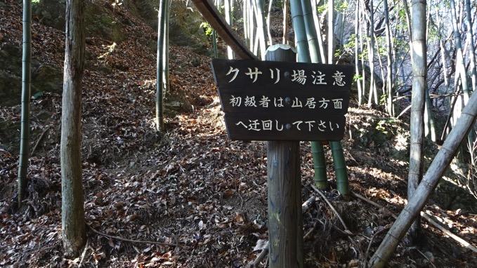 四阿屋山 登山 つつじ新道 鎖場