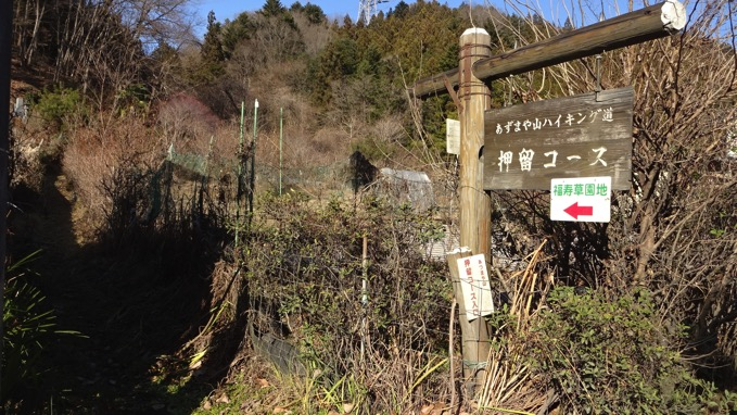 四阿屋山 登山 押萌コース 入口