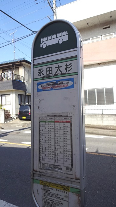 飯能市 永田大杉バス停