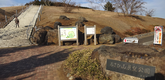 あさひやま展望公園