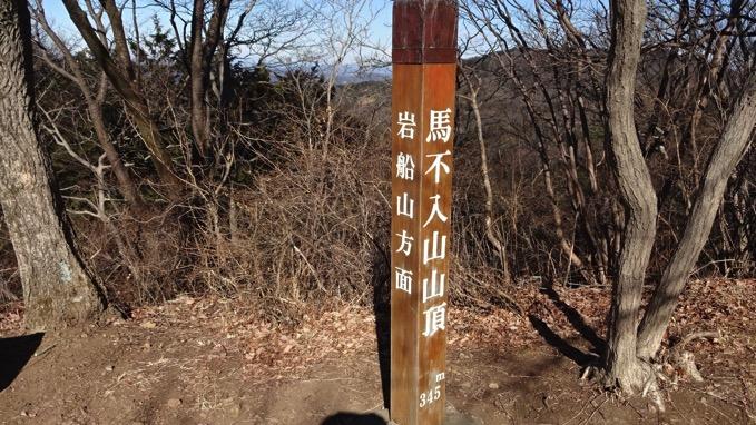 馬不入山 山頂 標高 ハイキング