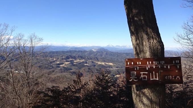 晃石山 山頂 標高