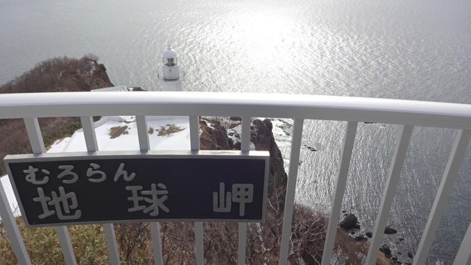 地球岬 展望台