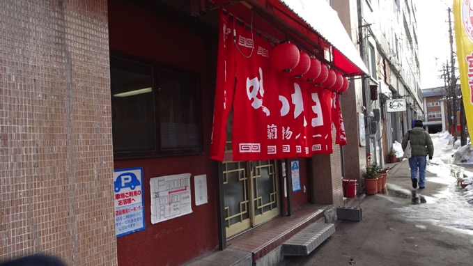 愛zの大王 室蘭本店