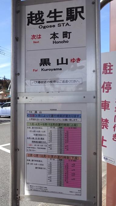 越生駅 バス