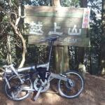 越上山に登山&顔振峠に自転車クライミング! [埼玉県越生町]