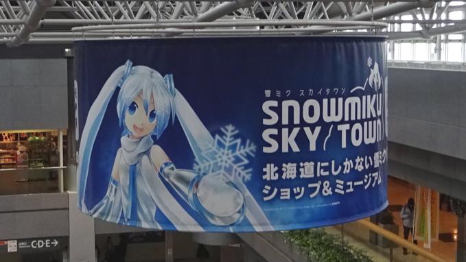 雪ミク 新千歳空港
