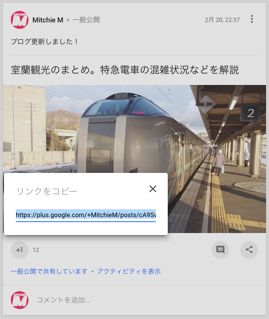 google+ 投稿 埋め込み