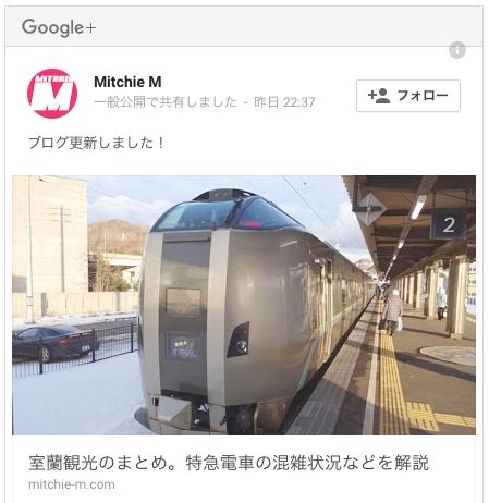 google+ 投稿 埋め込む
