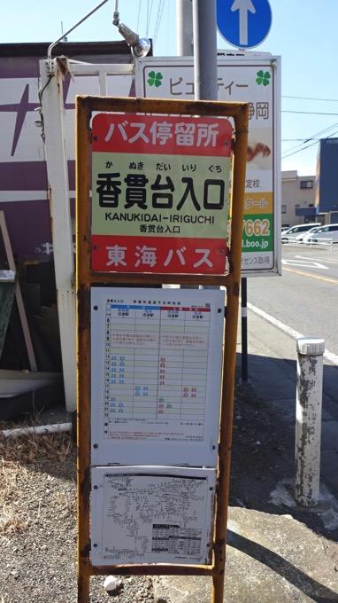 東海バス 香貫台入口
