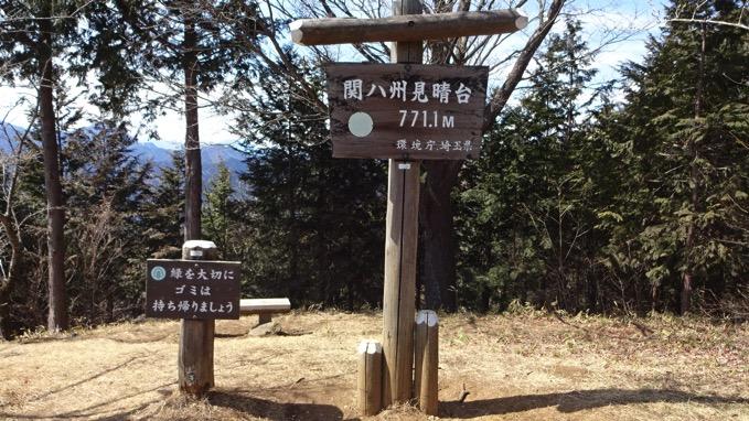 関八州見晴台 山頂