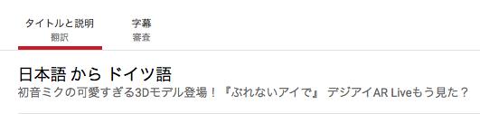youtube タイトル 説明文 翻訳 ユーザー