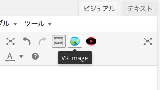wp-vr-image プラグイン