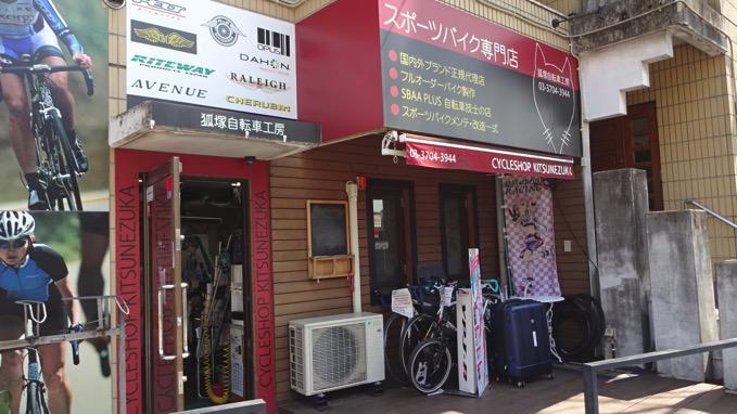 狐塚自転車工房