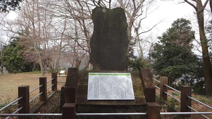 津久井城山ハイキング 城跡 石碑