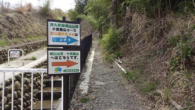 津久井城山ハイキング 小倉橋登山口