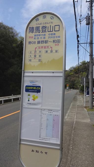陣馬山 バス 登山