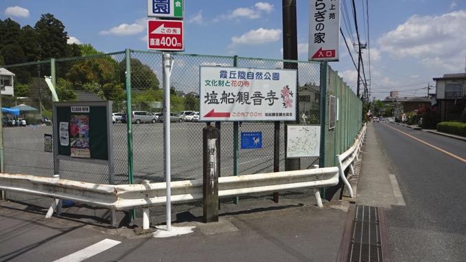 塩船観音寺 アクセス