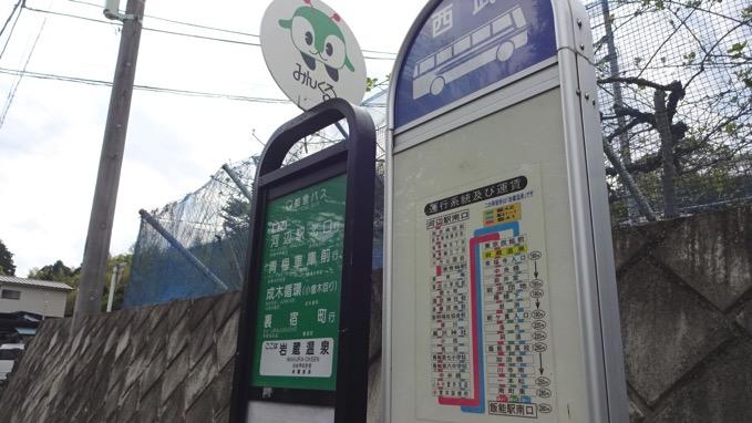 霞丘陵ハイキング 岩蔵温泉バス停