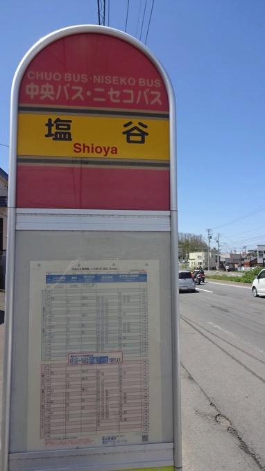 塩谷バス停