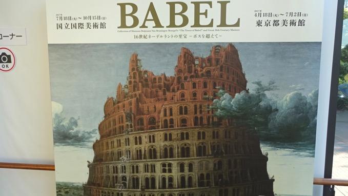バベルの塔展 ブリューゲル