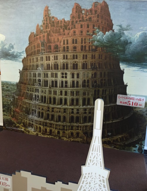 Babel tower3