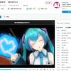 中国の動画投稿サイトbilibiliで「ぶれないアイで」が100万再生達成!