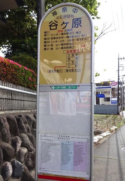 谷ヶ原バス停 神奈川中央バス