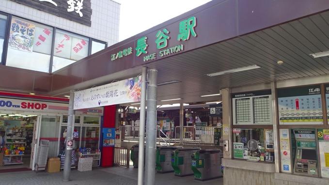 長谷駅 江ノ島電鉄