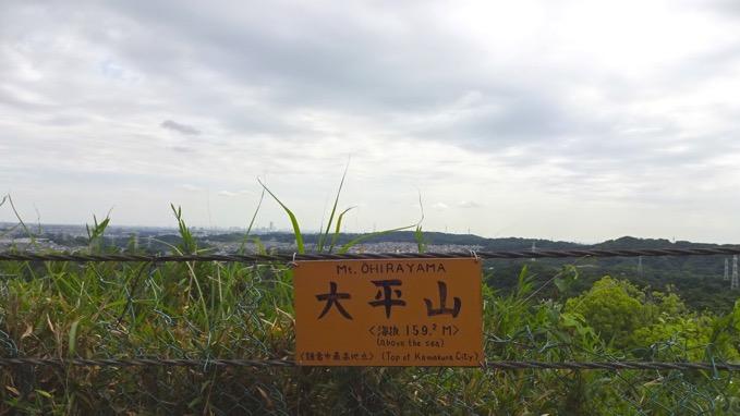 大平山 山頂