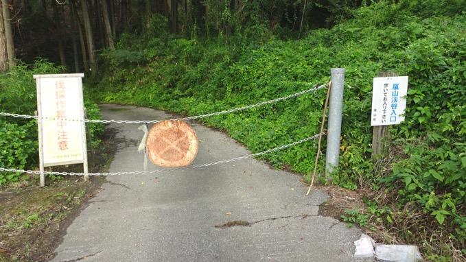 嵐山渓谷入口