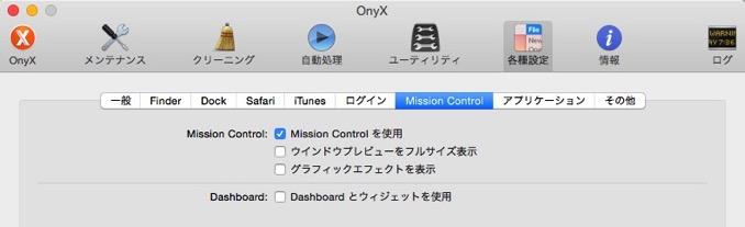 onyx mission control 設定