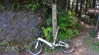 大ダワ 鋸山 鞘口山 自転車