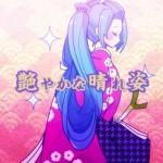 新曲 初音ミク,KAITO『大江戸ジュリアナイト』を3.9倍楽しむ方法(ネタ解説)