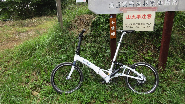 七重峠 ヒルクライム 自転車