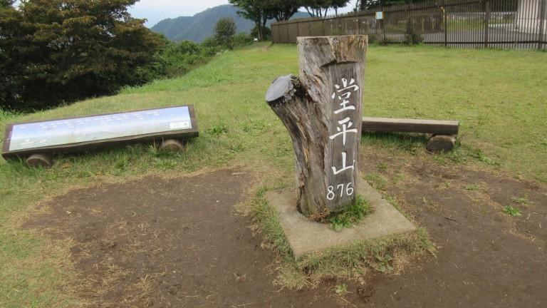 七重峠 笠山 堂平山