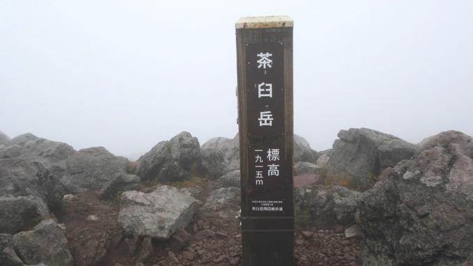 那須岳 茶臼岳 山頂