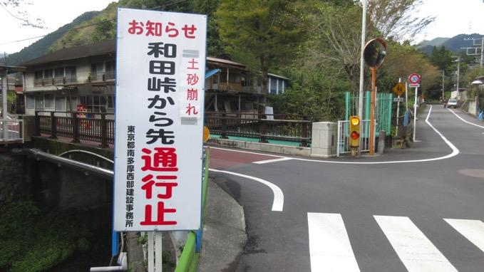 陣馬街道 和田峠 通行止め