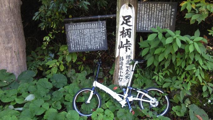 足柄峠 自転車