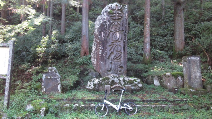 栗の木沢 唯念大名号碑