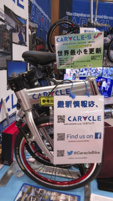 caracle-s 18インチ